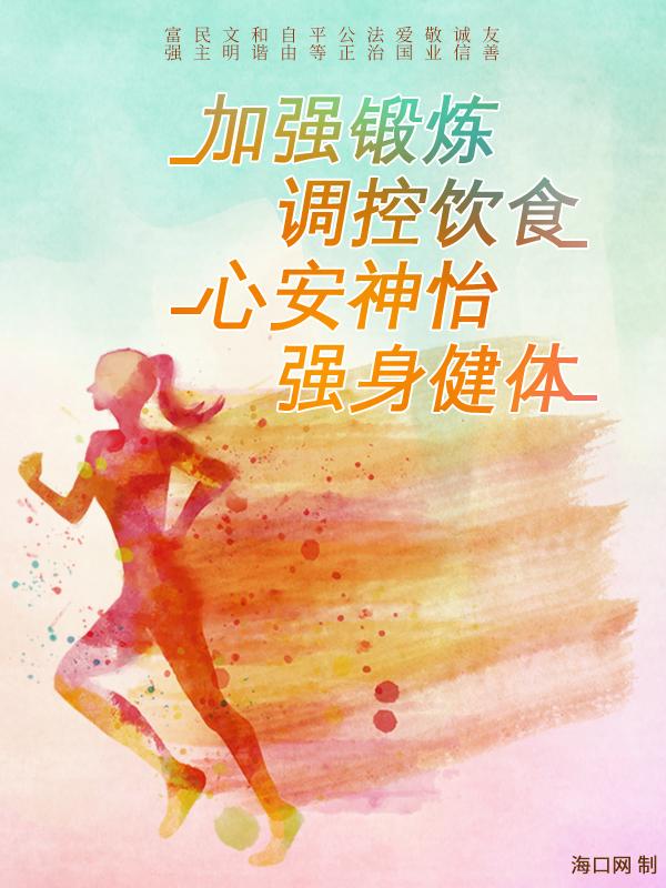公益广告:加强锻炼 调控饮食 心安神怡 强身健体