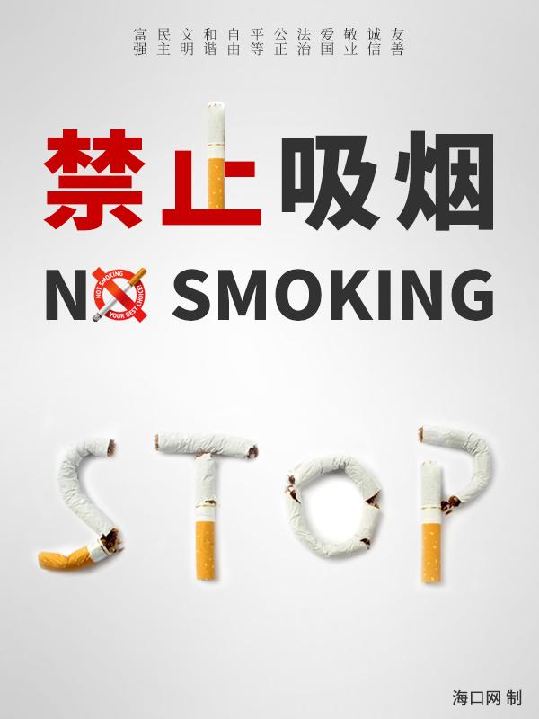 公益广告:禁止吸烟