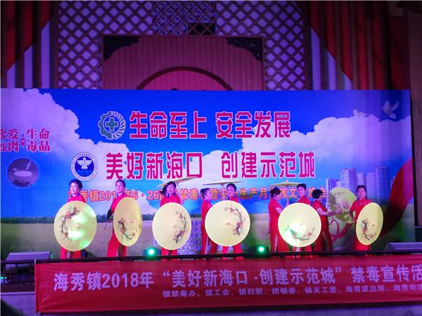 生命至上 海口海秀镇举办6.26国际禁毒日暨安全生产月晚会