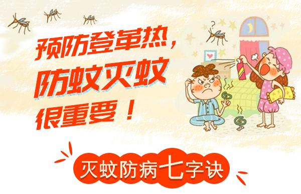 图解:预防登革热 防蚊灭蚊很重要