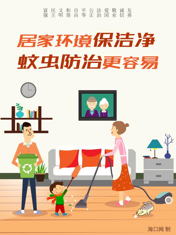 公益广告:居家环境保洁净 蚊虫防治更容易