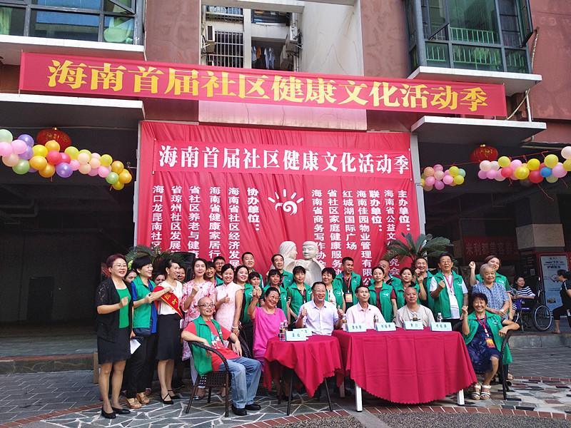 为居民送健康大礼 海南首届社区健康文化系列公益活动启动