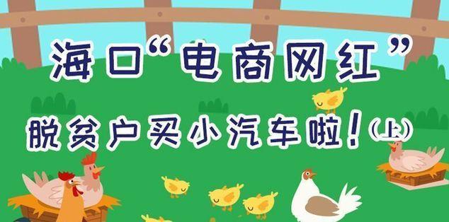 """【扶贫漫画】""""电商网红""""脱贫户买小汽车啦!(上)"""