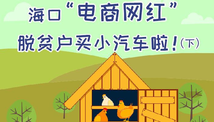"""【扶贫漫画】""""电商网红""""脱贫户买小汽车啦!(下)"""