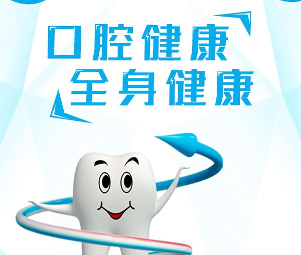 公益广告:口腔健康 全身健康