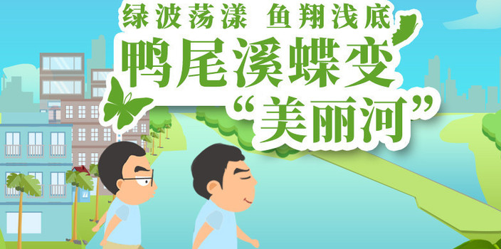 """阿椰阿城漫话生态海口①:鸭尾溪蝶变""""美丽河"""""""