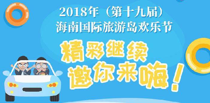 【图解】海南国际旅游岛欢乐节精彩继续 邀你来嗨!
