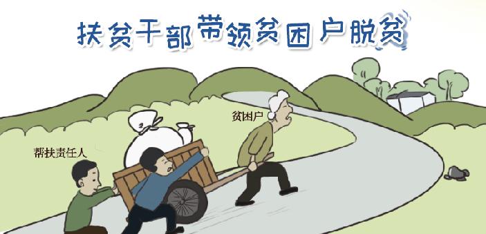 【扶贫漫画】脱掉皮鞋换凉鞋 5分时时彩扶贫干部带领贫困户脱贫