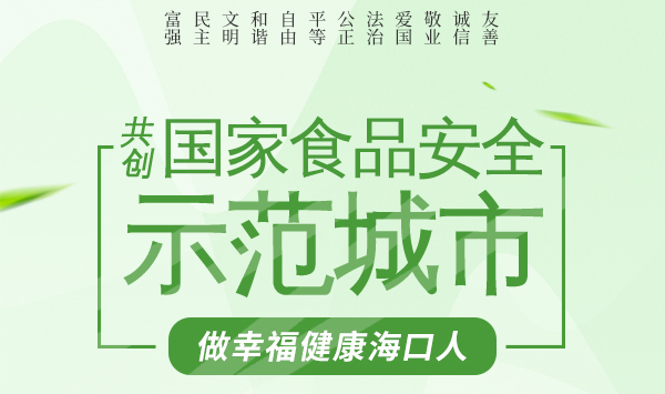 公益广告:共创国家食品安全示范城市 做幸福健康海...