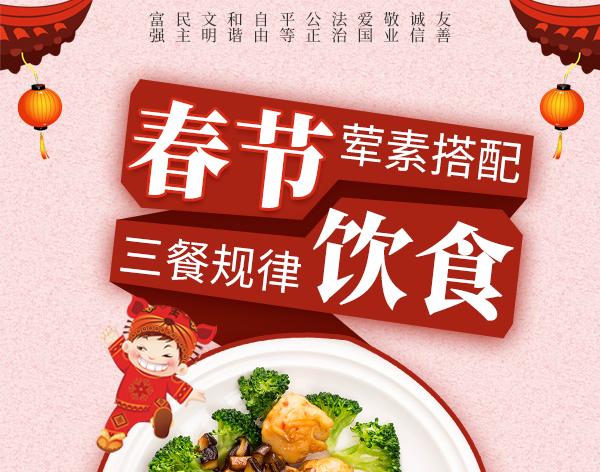 公益广告:春节饮食 三餐规律 荤素搭配