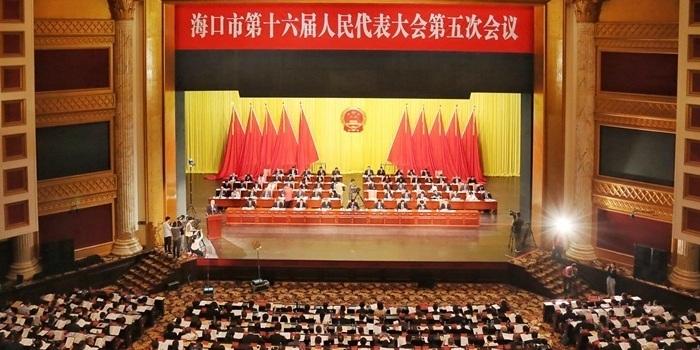 海口市第十六届人民代表大会第五次会议开幕