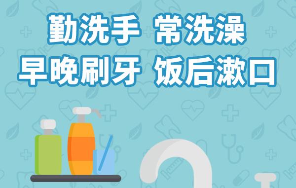公益广告:勤洗手常洗澡 早晚刷牙饭后漱口