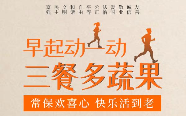 公益广告:早起动一动三餐多蔬果 常保欢喜心快乐活...