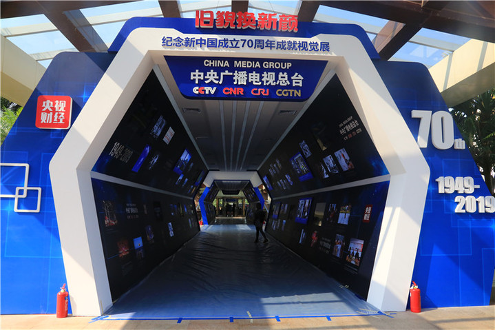 纪念新中国成立70周年成就视觉展博鳌开展 海南2张照片入选