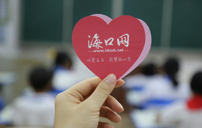 """海口网""""爱心微心愿""""公益活动再启航 这些愿望需要你帮忙"""