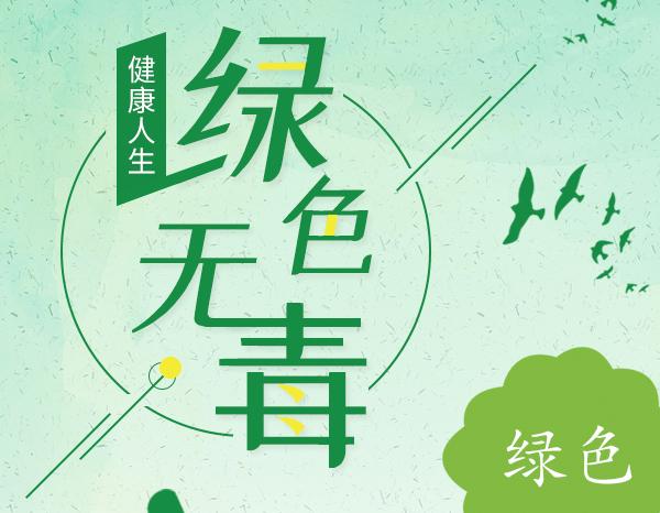 公益广告:健康人生 绿色无毒