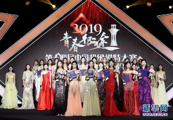 (社会)(1)2019第十四届中国超级模特大赛总决赛落幕