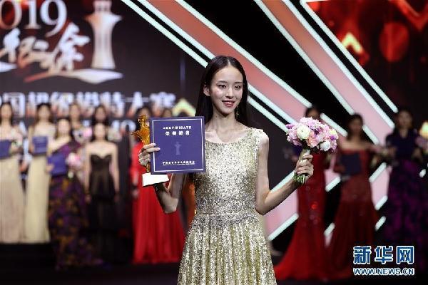 (社会)(2)2019第十四届中国超级模特大赛总决赛落幕