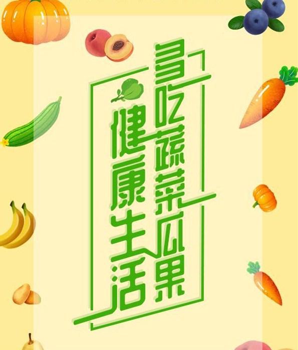 公益广告:健康生活 多吃蔬菜瓜果