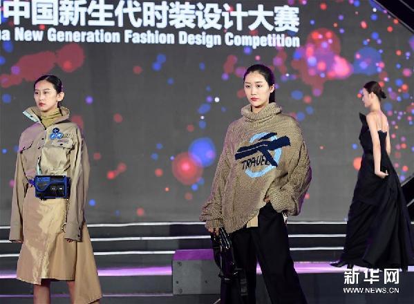 (新华视界)(3)第13届中国新生代时装设计大赛威海落幕