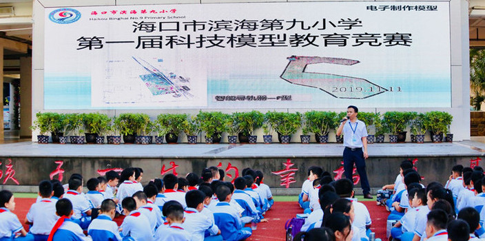 海口市滨海第九小学举办第一届科技模型王牌彩票竞赛活动[组图]