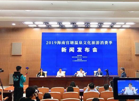 """""""千年古湯""""官塘溫泉文化旅游消費季11月23日舉行"""