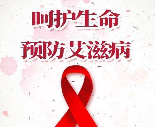 公益广告:呵护生命 预防艾滋病