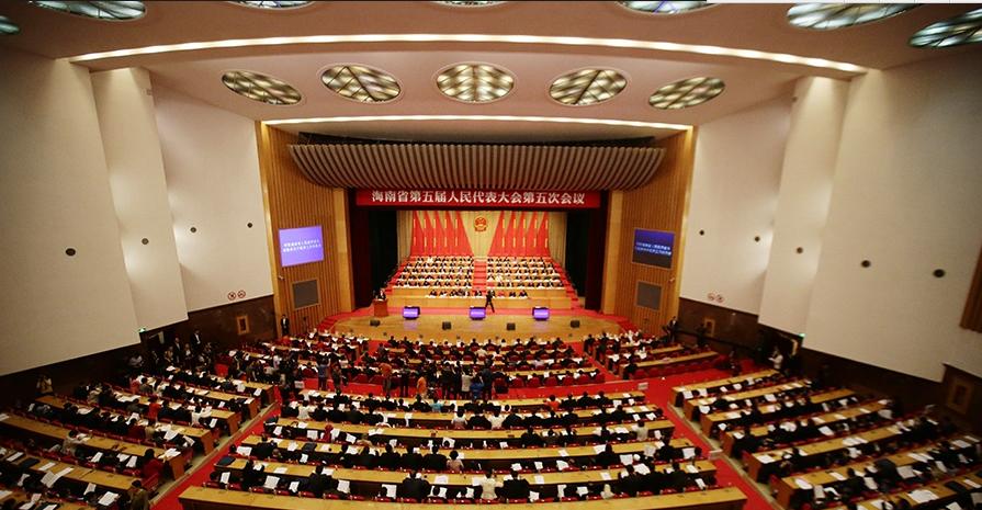 海南省第五届人民代表大会第五次会议开幕