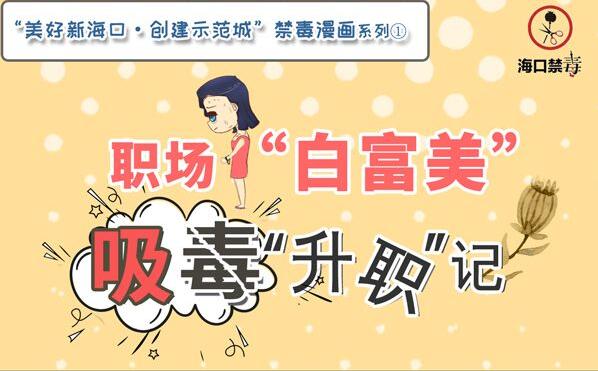 """""""美好新海口·创建示范城""""禁毒漫画①:职场""""白 ..."""