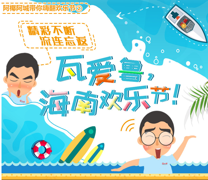 【漫画】精彩不断流连忘返 瓦爱鲁海南欢乐节!